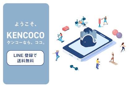 KENCOCOのLINE登録 - ヘルスケア・フィットネス特集
