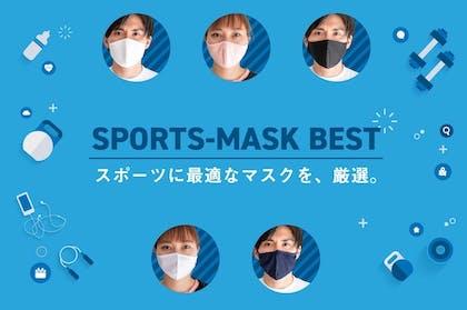 スポーツマスク BEST - スポーツに最適なマスクを厳選|ヘルスケア・フィットネス特集